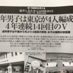 OB川田武史(東京・足立学園)が東京代表として国体に出場